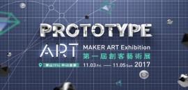 2017 Maker Art 創客藝術展