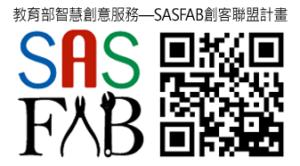 「SASFAB創客聯盟」計畫